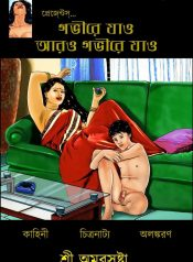 Amarsroshta Go Deeper And Deeper Read Online Download Free
