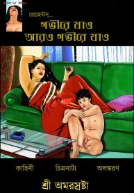 Amarsroshta Go Deeper And Deeper Read Online Download Free