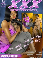 Kirtu XXX Apartments Hindi Read Online Download Free