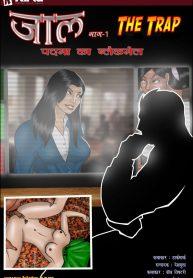 Kirtu The Trap Hindi Read Online Download Free