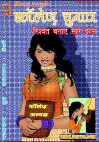 Kirtu Fan Series Hindi Read Online Download Free