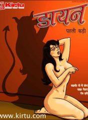 Kirtu Daayan Hindi Read Online Download Free