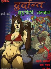 Kirtu Gentlemen Comics Hindi Read Online Download Free