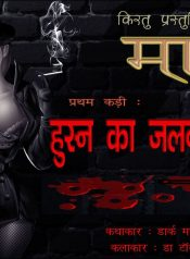 Kirtu Maya Hindi Read Online Download Free